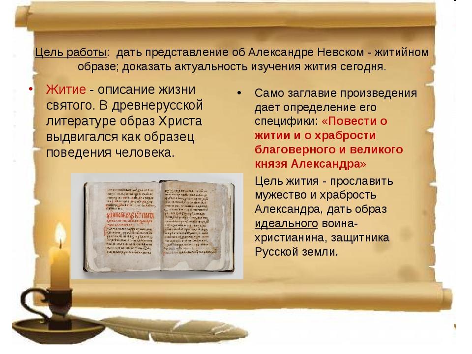 Цель работы: дать представление об Александре Невском - житийном образе; дока...