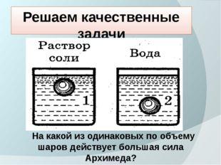 Решаем качественные задачи На какой из одинаковых по объему шаров действует б