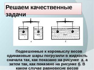 Решаем качественные задачи Подвешенные к коромыслу весов одинаковые шары погр