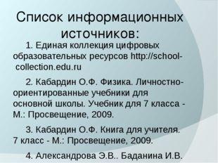 Список информационных источников: 1. Единая коллекция цифровых образовательны