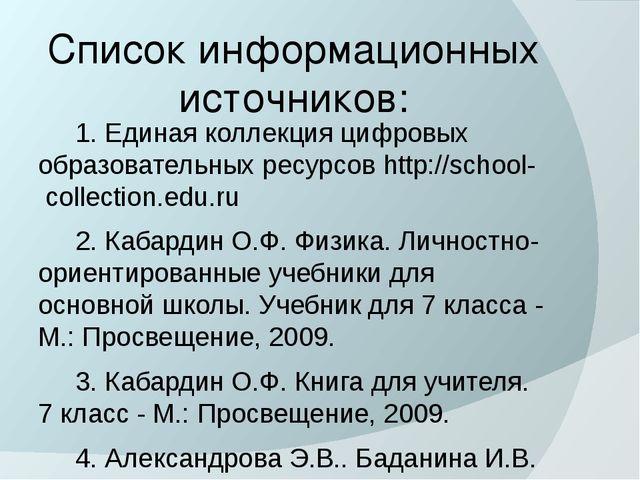 Список информационных источников: 1. Единая коллекция цифровых образовательны...