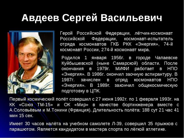 Авдеев Сергей Васильевич Герой Российской Федерации, лётчик-космонавт Российс...