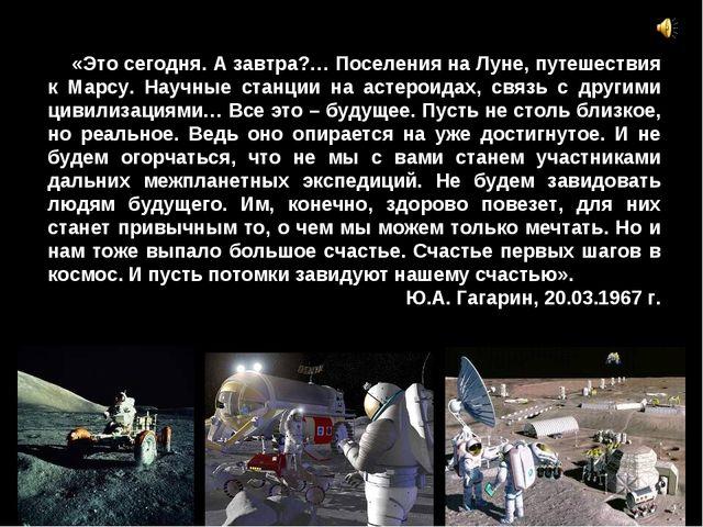 «Это сегодня. А завтра?… Поселения на Луне, путешествия к Марсу. Научные ста...