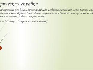 Историческая справка Система древнерусских мер длины включала в себя следующ