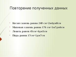 Повторение полученных данных Косая сажень равна 248 см=2м4дм8см Маховая сажен
