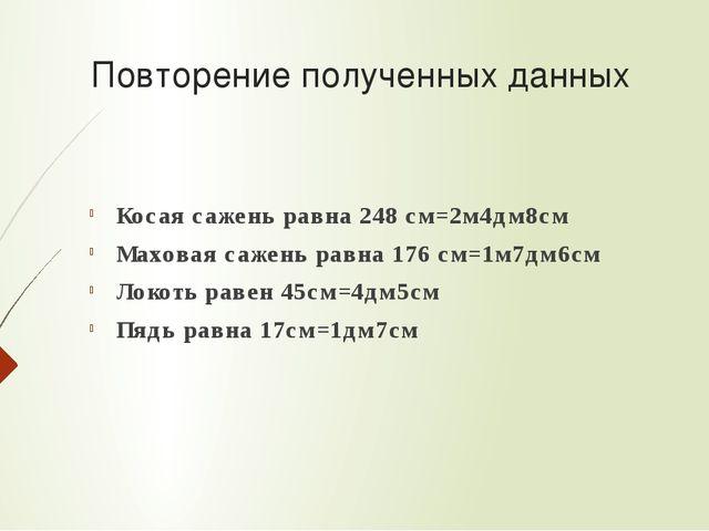 Повторение полученных данных Косая сажень равна 248 см=2м4дм8см Маховая сажен...