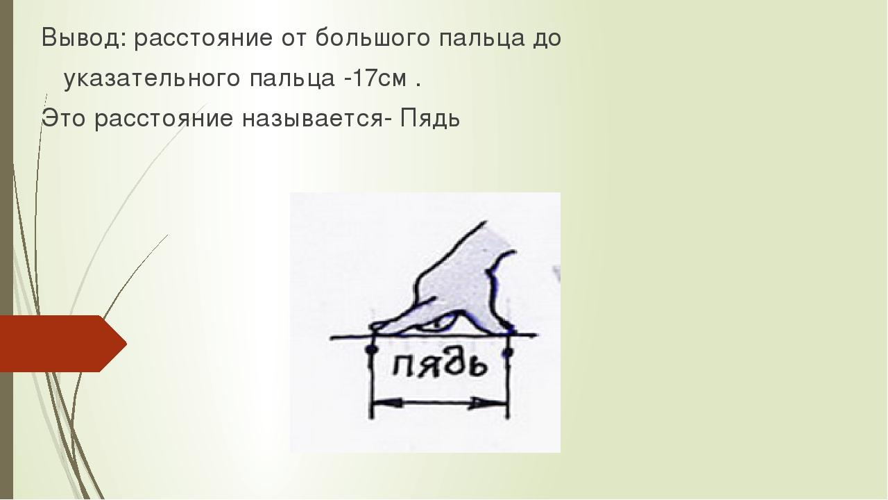 Вывод: расстояние от большого пальца до указательного пальца -17см . Это расс...