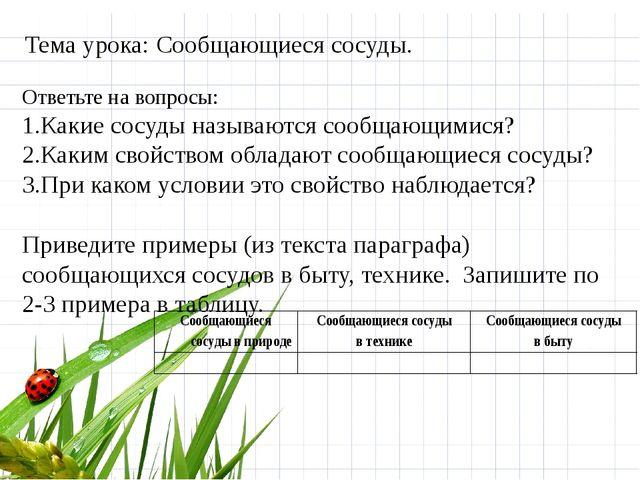 Тема урока: Сообщающиеся сосуды. Ответьте на вопросы: Какие сосуды называютс...