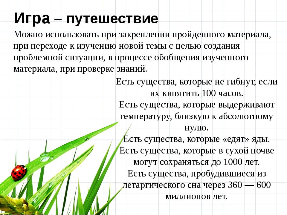 Игра – путешествие Можно использовать при закреплении пройденного материала,...
