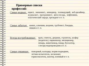 Примерные списки профессий: Самые модные: юрист, экономист, менеджер, телевед