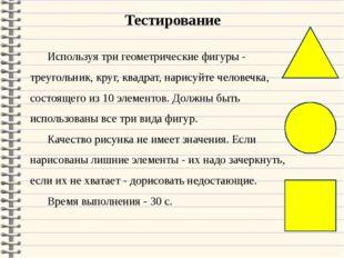 Тестирование Используя три геометрические фигуры - треугольник, круг, квадра