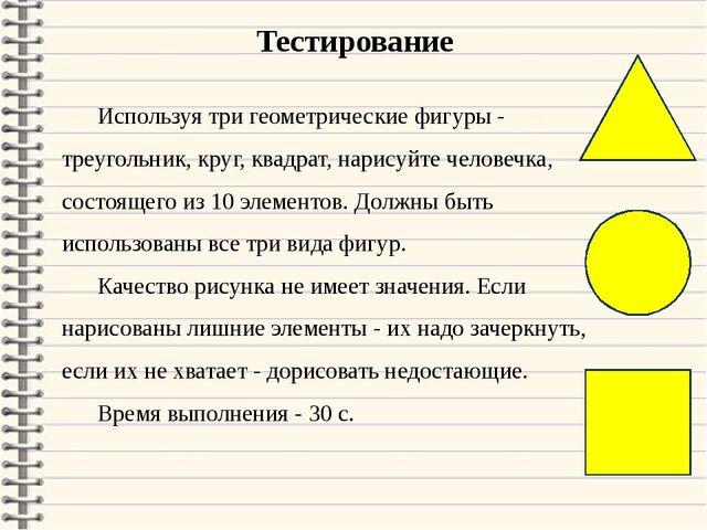 Тестирование Используя три геометрические фигуры - треугольник, круг, квадра...