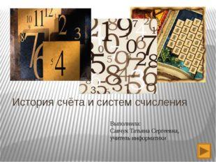 Системы счисления Позиционная Унарная Непозиционная