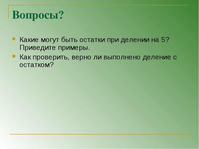 Вопросы? Какие могут быть остатки при делении на 5? Приведите примеры. Как пр...