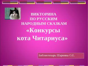 ВИКТОРИНА ПО РУССКИМ НАРОДНЫМ СКАЗКАМ «Конкурсы кота Читариуса» Библиотекарь