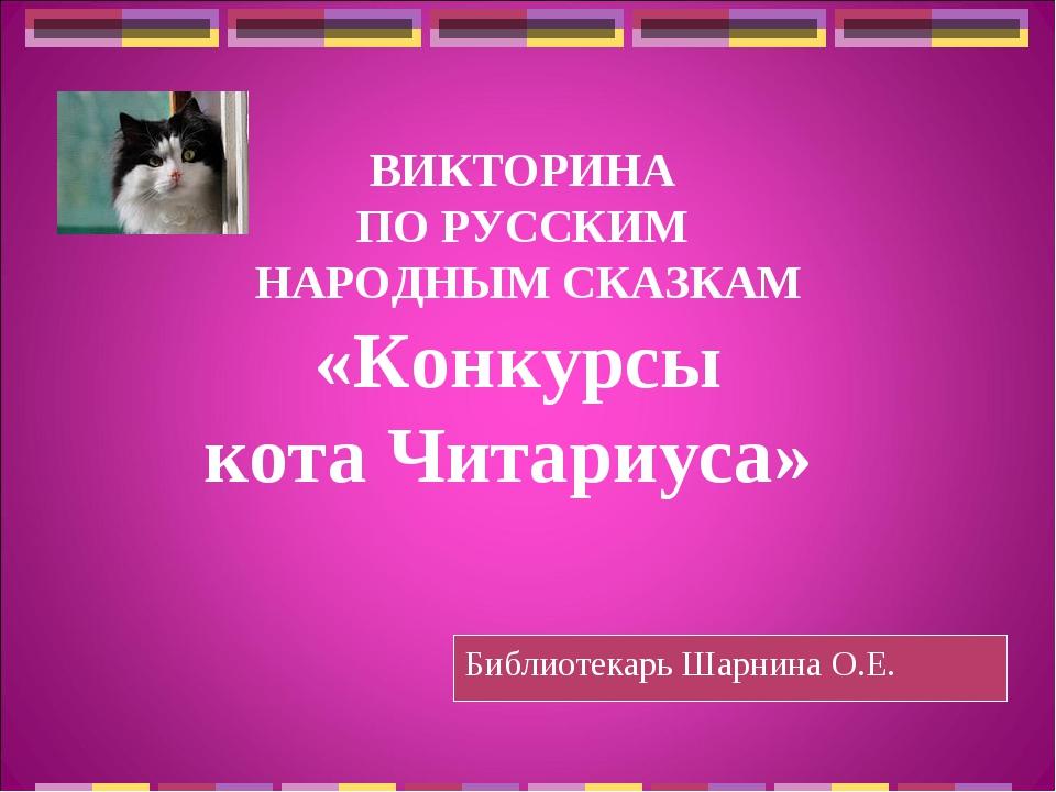 ВИКТОРИНА ПО РУССКИМ НАРОДНЫМ СКАЗКАМ «Конкурсы кота Читариуса» Библиотекарь...
