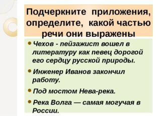 Подчеркните приложения, определите, какой частью речи они выражены Чехов - пе