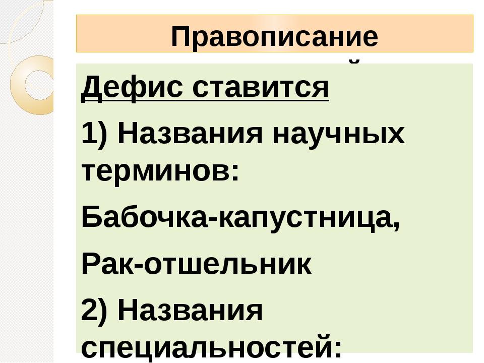 Правописание приложений Дефис ставится 1) Названия научных терминов: Бабочка-...