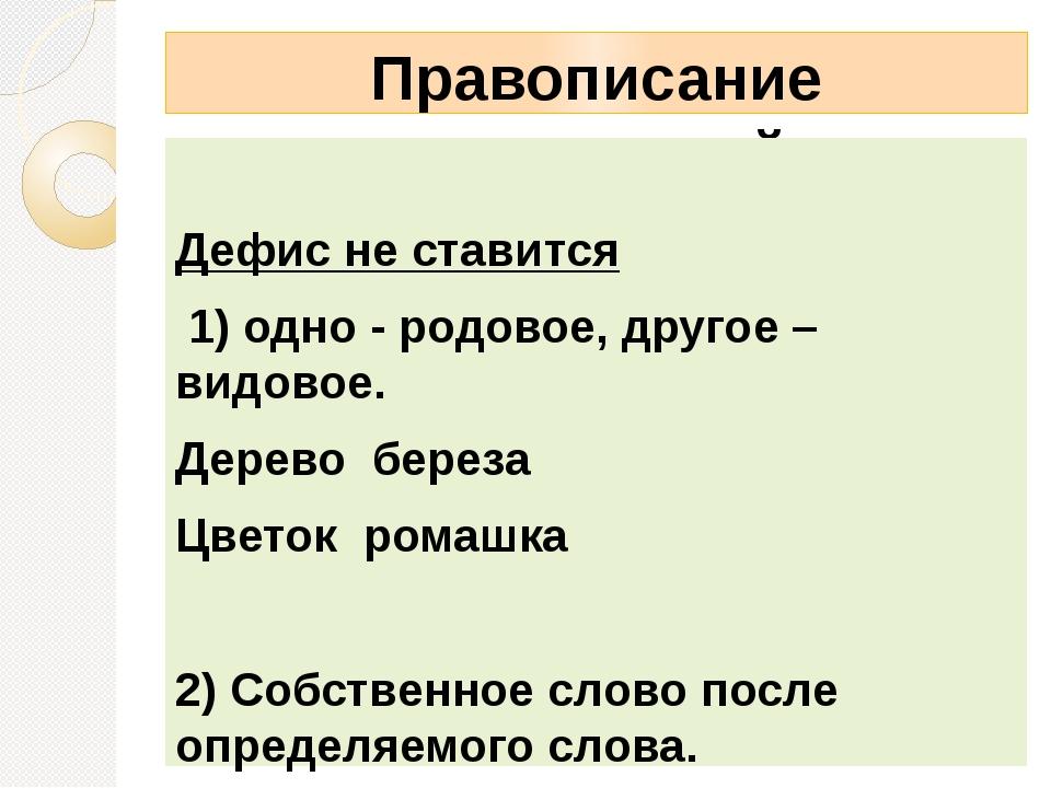 Правописание приложений Дефис не ставится 1) одно - родовое, другое – видово...