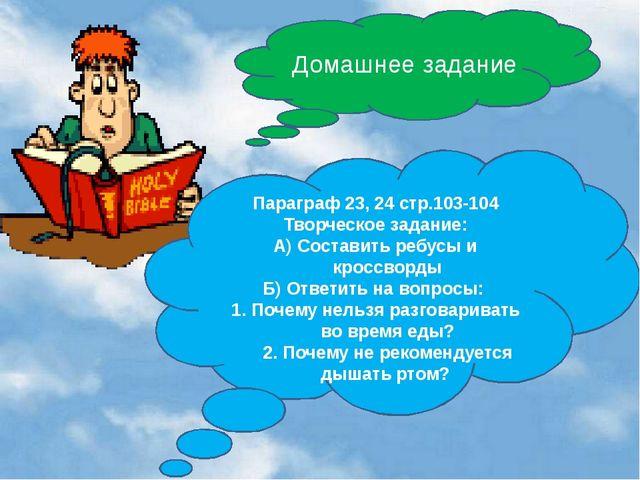 Домашнее задание Параграф 23, 24 стр.103-104 Творческое задание: А) Составит...