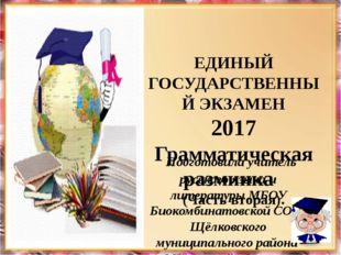 ЕДИНЫЙ ГОСУДАРСТВЕННЫЙ ЭКЗАМЕН 2017 Грамматическая разминка (Часть вторая).