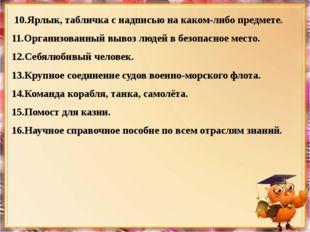 10.Ярлык, табличка с надписью на каком-либо предмете. 11.Организованный выво