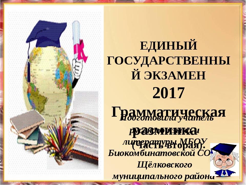 ЕДИНЫЙ ГОСУДАРСТВЕННЫЙ ЭКЗАМЕН 2017 Грамматическая разминка (Часть вторая)....