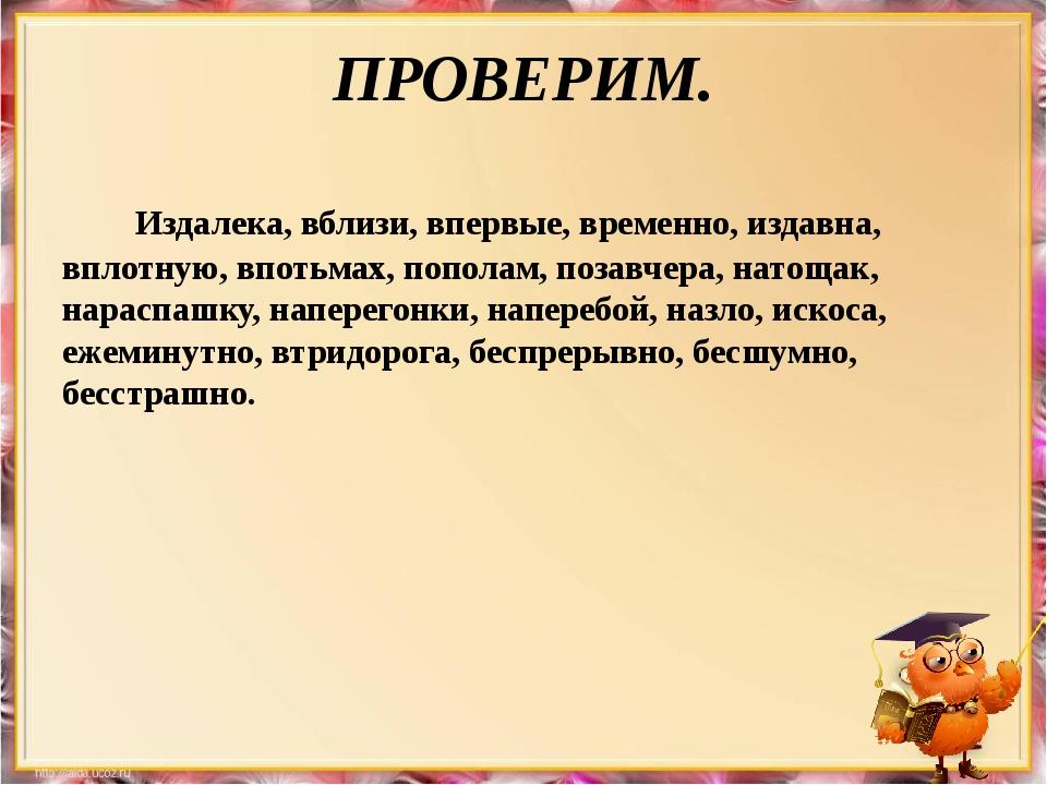 ПРОВЕРИМ. Издалека, вблизи, впервые, временно, издавна, вплотную, впотьмах, п...