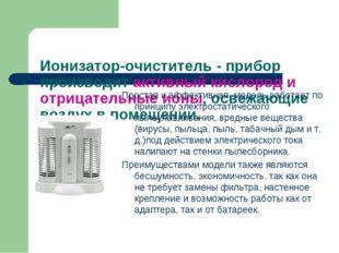 Ионизатор-очиститель - прибор производит активный кислород и отрицательные ио