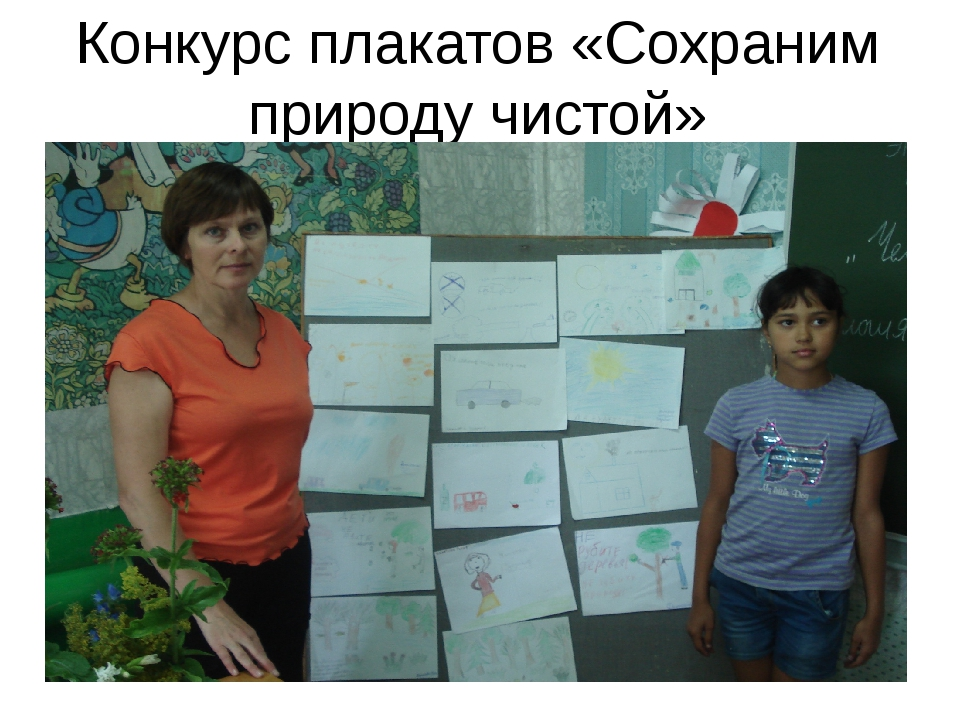 Конкурс плакатов «Сохраним природу чистой»