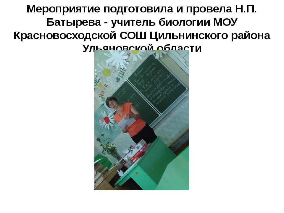 Мероприятие подготовила и провела Н.П. Батырева - учитель биологии МОУ Красно...