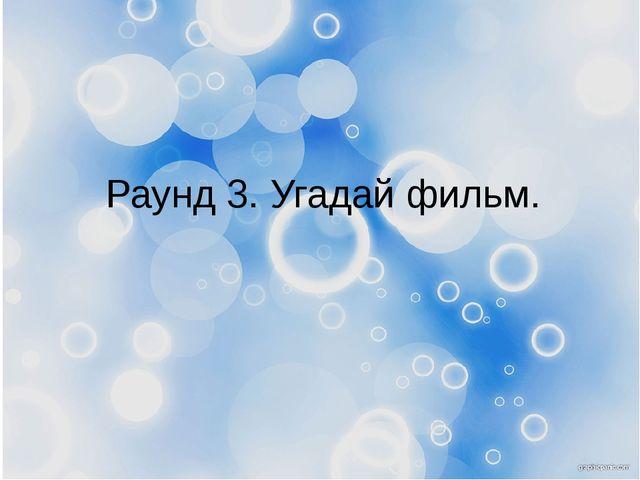 Раунд 3. Угадай фильм.