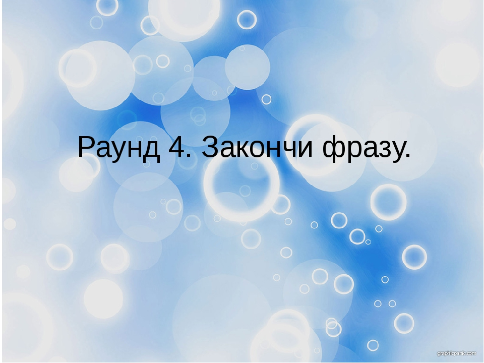 Раунд 4. Закончи фразу.