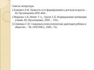 Список литературы 1.Божович Л.И. Личность и ее формирование в детском возраст