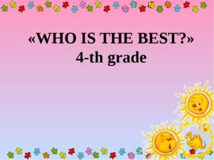 «WHO IS THE BEST?» 4-th grade