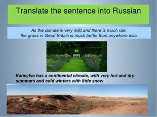 Translate the sentence into Russian As the climate is very mild and there is