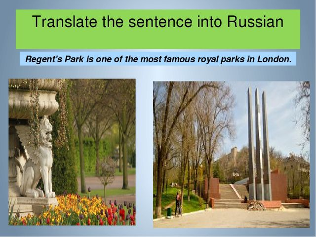 Translate the sentence into Russian Regent's Park is one of the most famous r...