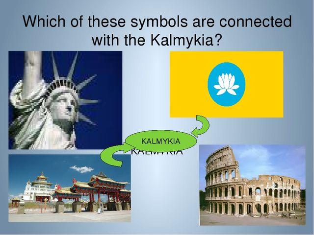 Which of these symbols are connected with the Kalmykia? KALMYKIA KALMYKIA