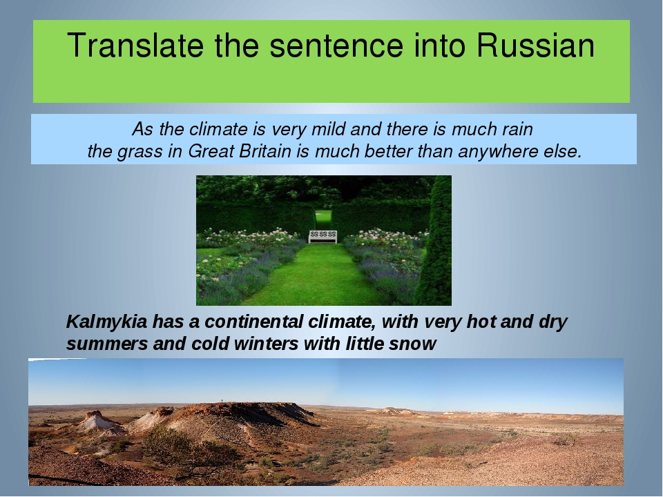 Translate the sentence into Russian As the climate is very mild and there is...