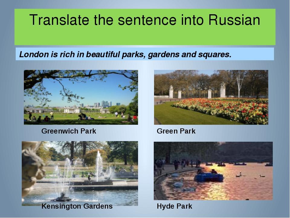 Translate the sentence into Russian Greenwich Park Green Park Kensington Gard...