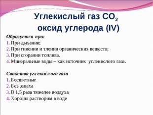 Углекислый газ СО2 оксид углерода (IV) Образуется при: При дыхании; При гниен