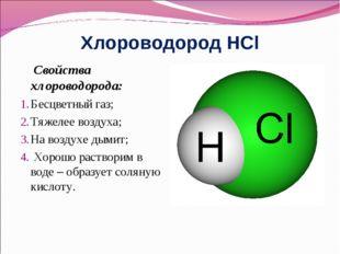Хлороводород HCl Свойства хлороводорода: Бесцветный газ; Тяжелее воздуха; На