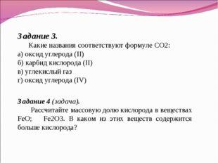 Задание 3. Какие названия соответствуют формуле СО2: а) оксид углерода (II) б