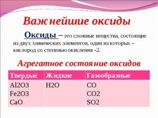 Оксиды – это сложные вещества, состоящие из двух химических элементов, оди