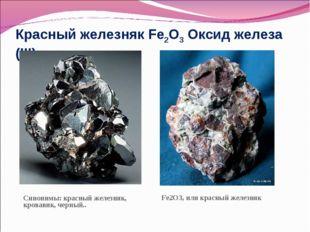 Красный железняк Fe2O3 Оксид железа (III) Синонимы: красный железняк, кровави