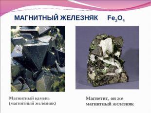 МАГНИТНЫЙ ЖЕЛЕЗНЯК Fe2O4 Магнитный камень (магнитный железняк) Магнетит, он ж