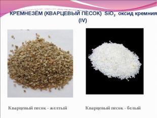 КРЕМНЕЗЁМ (КВАРЦЕВЫЙ ПЕСОК) SiO2 oксид кремния (IV) Кварцевый песок - желтый