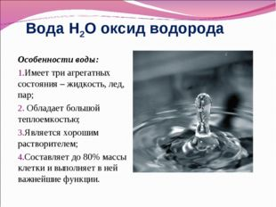 Вода H2O оксид водорода Особенности воды: Имеет три агрегатных состояния – жи