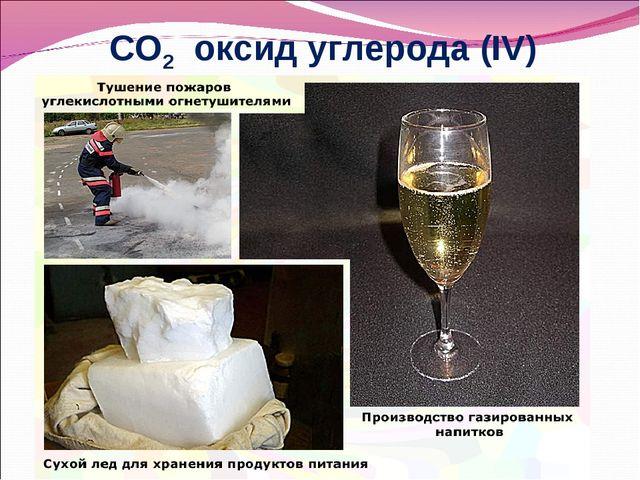 СО2 оксид углерода (IV)