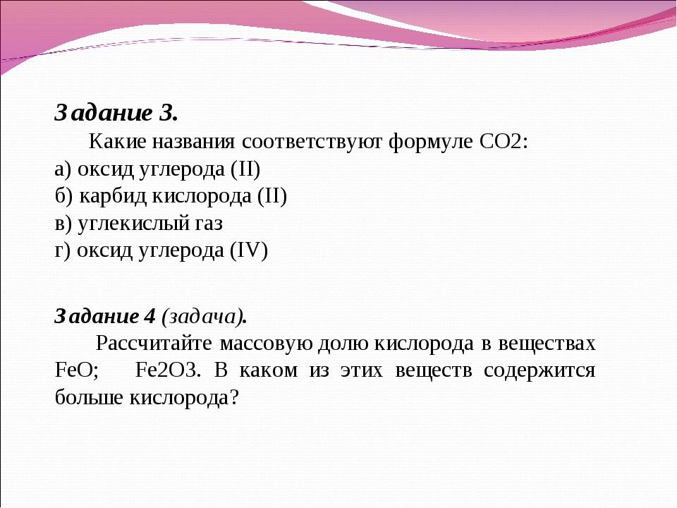 Задание 3. Какие названия соответствуют формуле СО2: а) оксид углерода (II) б...